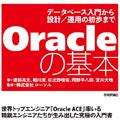 本「Oracleの基本」